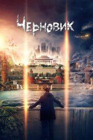 Chernovik: El Guardian de los Mundos