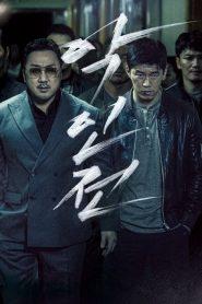 El Mafioso, el Policía, el Demonio / El Gángster, el Policía y el Diablo
