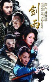 Reign of Assassins / Jian yu